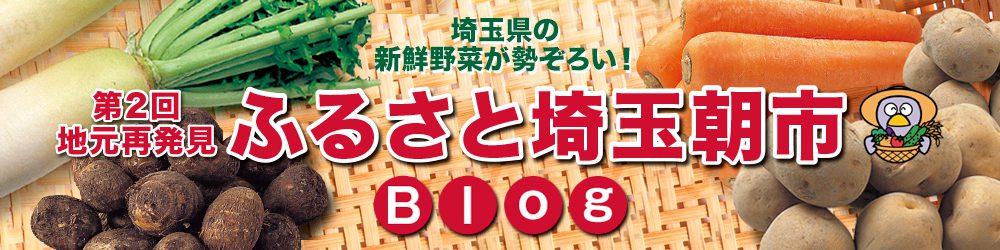 丸広のふるさと埼玉朝市ブログ