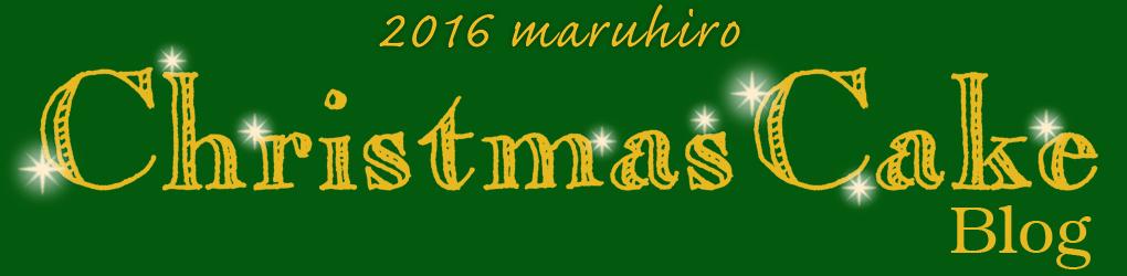 丸広Christmas Blog